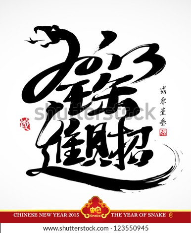 Vector Snake Calligraphy, Chinese New Year 2013, Translation: 2013 Brings Prosperity - stock vector
