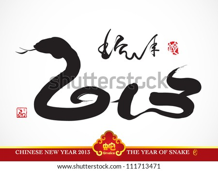 Vector Snake Calligraphy, Chinese New Year 2013 Translation: 2013, Year of Snake - stock vector