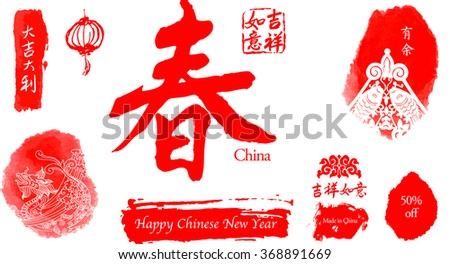 Vector Traditional Chinese New Year Design Elements Set - The big character in the middle means spring in Chinese. The small Chinese characters mean good luck in Chinese.  - stock vector