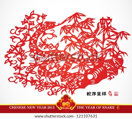 Vector Traditional Chinese Paper Cutting For The Year Of Snake Translation Auspicious