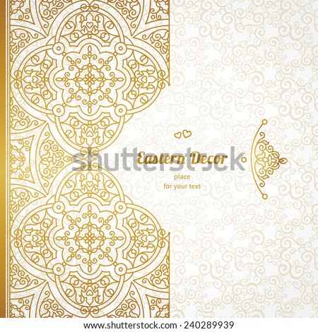 Vector vintage border in Eastern style. Ornate element for design and place for text. Ornamental floral illustration for wedding invitations, greeting cards. Traditional golden decor. - stock vector