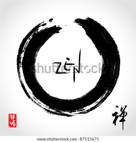 Vector zen brushstroke  circle - stock vector