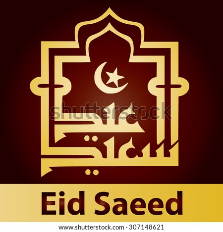 Vectors of arabic phrase Eid Saeed (translated as Happy Eid celebration) in thuluth arabic calligraphy style which is the greeting used during the Eid al Adha and Eid ul Fitri celebration festival  - stock vector