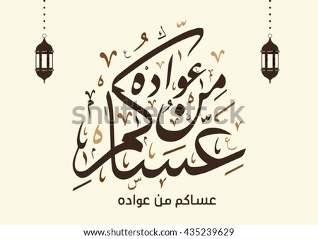Vectors of Eid greeting (translation May you be well throughout the year) in arabic calligraphy 3.Eps 10 - stock vector