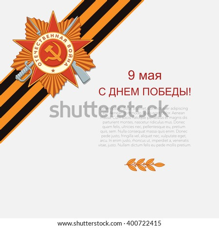 Victory day card with Great Patriotic War medal for greeting, invitation card. Flat background with holiday theme. Translation: 9 may, Victory Day, translation of text on the medal: Patriotic War. - stock vector