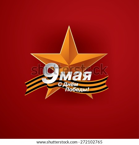 victory day holiday. 9 may Happy victory day! - stock vector