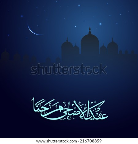 View of a mosque in crescent moon light night with arabic islamic calligraphy of text Eid-Ul-Adha celebrations.  - stock vector