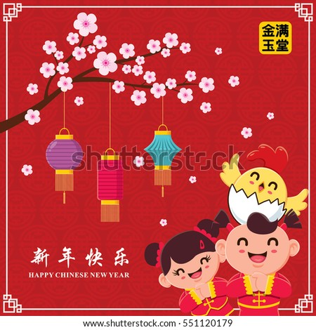 "Vintage Chinese new year poster design with Chinese children & chicken character, Chinese character ""Xing Nian Kuai Le""means Happy Chinese new year,""Jing Yu Man Tang"" means Wealthy & best prosperous."