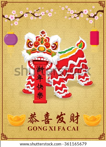 Vintage Chinese new year poster design with Chinese lion dance, Chinese wording meanings: Wishing you prosperity and wealth, Happy Chinese New Year.
