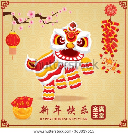 Vintage Chinese new year poster design with chinese lion dance, Chinese wording meanings: Wishing you prosperity and wealth, Happy Chinese New Year, Wealthy & best prosperous. - stock vector