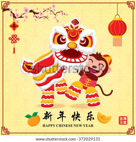 Vintage Chinese new year poster design with Chinese zodiac monkey & lion dance, Chinese wording meanings: Wishing you prosperity and wealth, Happy Chinese New Year, Wealthy & best prosperous.