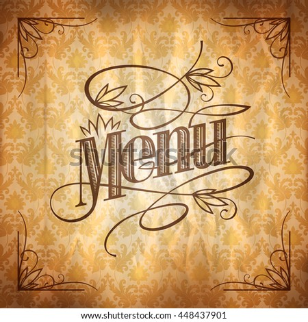 Vintage style restaurant menu floral design, against chic retro damask paper backdrop, golden beige and brown colors - stock vector