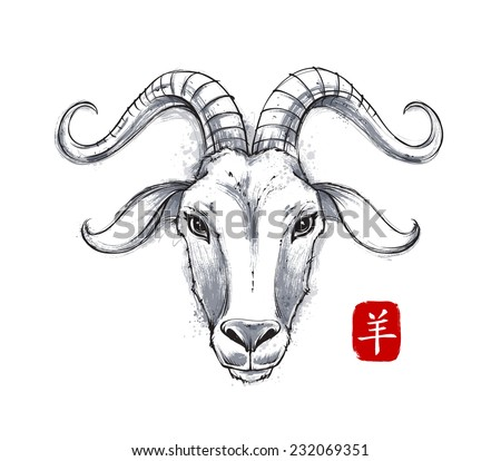 Watercolor goat art. New year of goat ink painting vector illustration. - stock vector