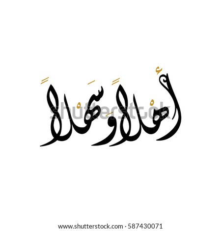 Welcome In Arabic Calligraphy Type Of The Word Nice Calligraphic Font Oriental