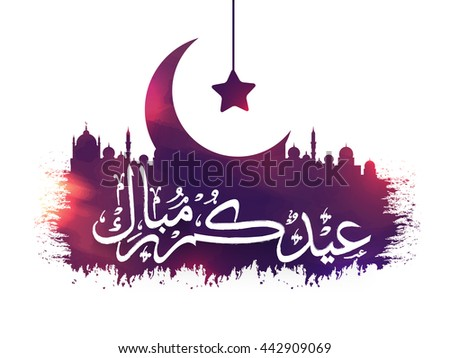 White Arabic Calligraphy of text Eid Mubarak with Glossy Mosque, Big Crescent Moon and Hanging Star, Elegant Greeting Card design for Muslim Community Festival celebration. - stock vector