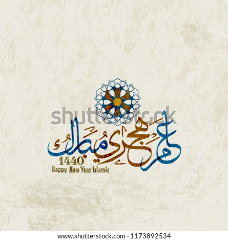 Wishing You Blessed New Year Arabic Stock Vector (Royalty Free ...