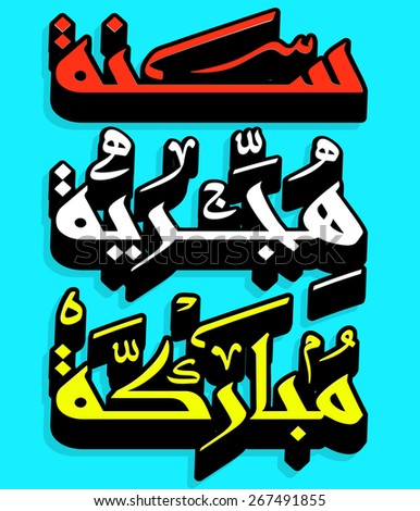 Wishing You a Blessed New Year in Arabic language, you can use it as greeting card for Islamic New Year (Hijri year). graffiti art style - stock vector