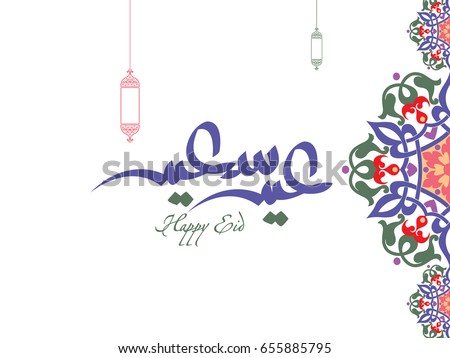 Wishing you very Happy Eid (traditional Muslim greeting reserved for use on the festivals of Eid) written in Arabic calligraphy. Useful for greeting card and other material.