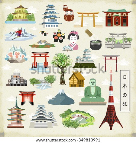 wonderful Japan travel collections - Japan travel in Japanese on lower left - stock vector