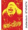Worn gorilla poster with Japanese 'Killer Gorilla' text - stock photo