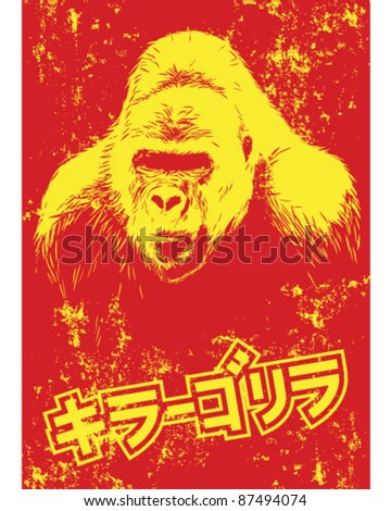 Worn gorilla poster with Japanese 'Killer Gorilla' text - stock vector
