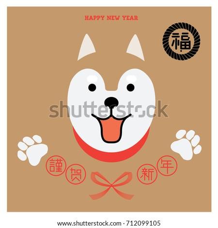 Year dog 2018 invitation card chinese stock vector 720042307 year of dog 2018 invitation card chinese new year 2018 paper art stopboris Images