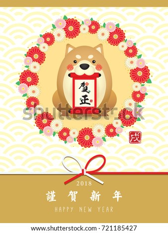 Year dog 2018 japanese new year stock vector royalty free year of dog 2018 japanese new year card cute cartoon shiba dog with scroll and m4hsunfo