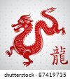 Year of Dragon, Chinese New Year - stock vector