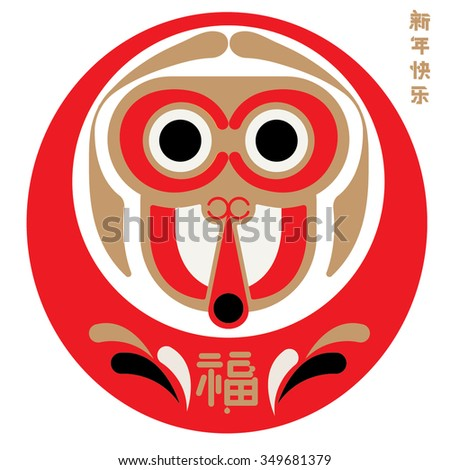 Year of monkey 2016/ Monkey expression/ Pattern design/ Red packet design/ Japanese new year celebration/ Happy chinese new year in english/ daruma