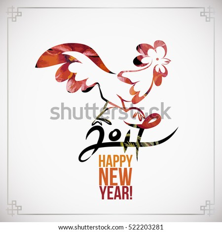 Year 2017 of rooster chinese new year design graphic. Black line art sketch of cock with red watercolor fill.