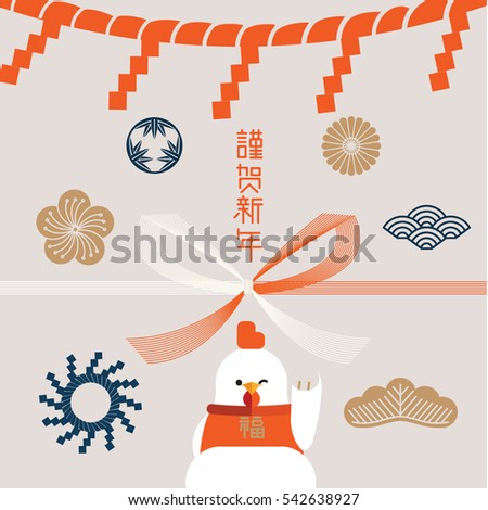 Year rooster 2017 japanese iconic element stock vector 542638927 year of rooster 2017 japanese iconic element fortune rooster good luck in the m4hsunfo