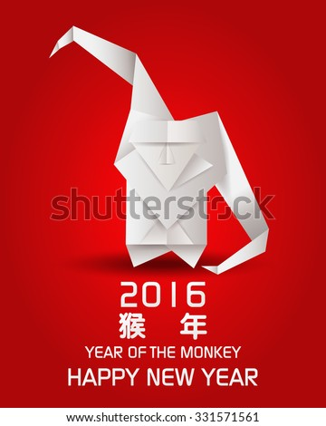 Year of the Monkey design origami Monkey / New Year's Eve greeting card with origami Monkey / 2016 Chinese Year of the Monkey  - stock vector
