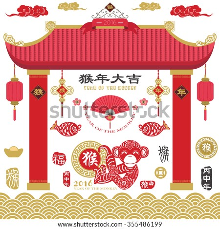 Year of the Monkey 2016 element Chinese New Year. Translation of Chinese Calligraphy main: Monkey and Vintage Monkey Chinese Calligraphy. Red Stamp: Vintage Monkey Calligraphy - stock vector