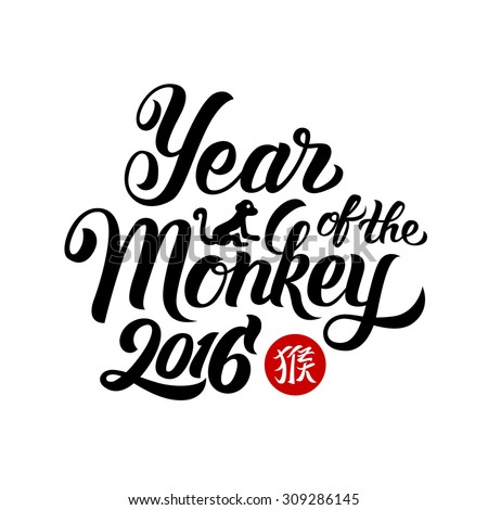 Year of the Monkey 2016 - hand-lettering. New Year Handmade vector calligraphy (Chinese Translation: Monkey) - stock vector