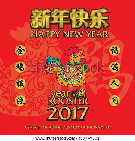 Year of the rooster 2017. Leftside chinese calligraphy translation: Golden rooster crowing in the morning. Rightside chinese calligraphy translation: Happiness for all.  - stock vector