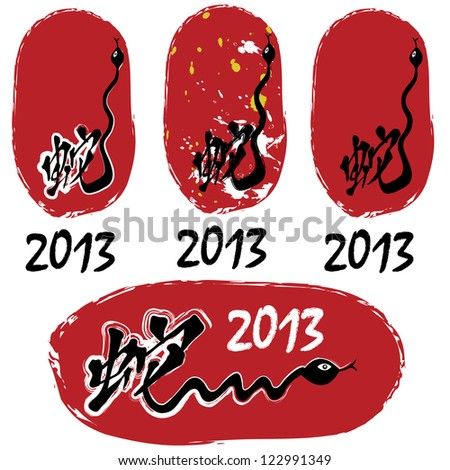 Year of the Snake 2013 - stock vector