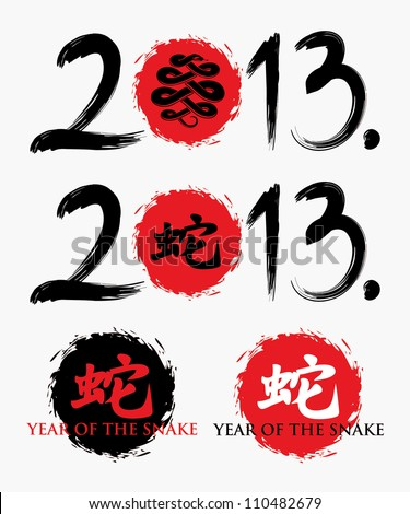 Year of the snake - vector illustrations - stock vector