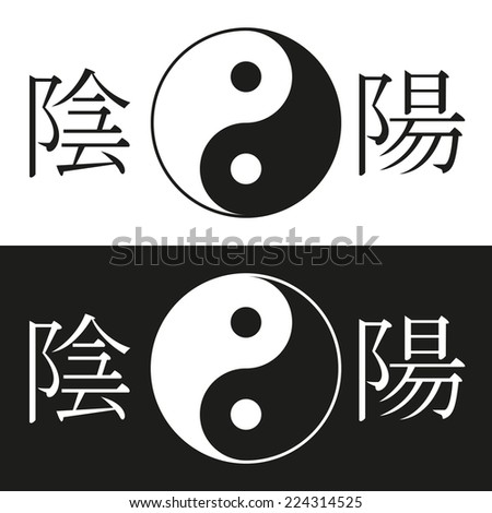 yin yang symbol with hieroglyph yin and hieroglyph yang isolated on white and black background. vector illustration - stock vector