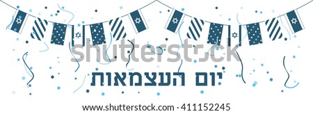 Yom Haatzmaut. Israel independence day banner. Israeli Day. National holiday. Poster, card or invitation design. Hebrew text. - stock vector