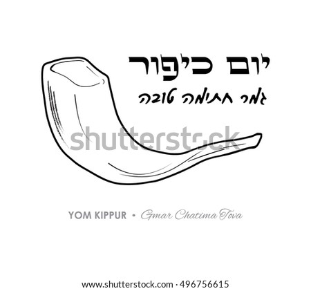 Hebrew Script Stock Images Royalty Free Images Amp Vectors
