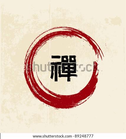 Zen calligraphy - stock vector