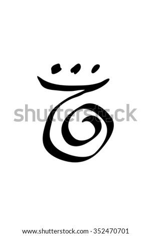 Zibu Symbol For Courage